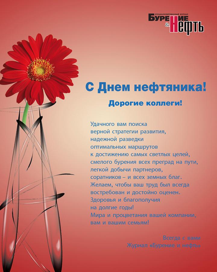 Поздравления к дню нефтяника стихи открытки, картинки приколом картинка
