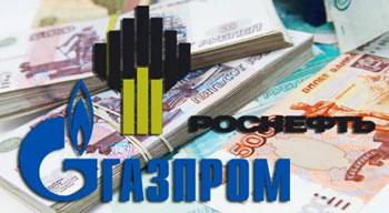 Газпром и Роснефть